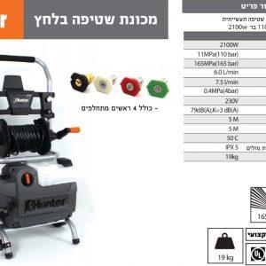 מכונת שטיפה תעשייתית 165 בר HUNTER 102302-001